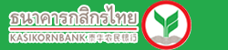 สินทรัพย์รอขายธนาคารกสิกรไทย